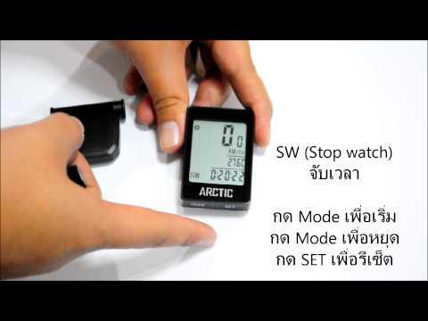 ARCTIC Wireless Speed+ : วิธีการใช้ไมล์จักรยาน