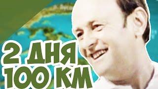 Самый Дерзкий Побег из СССР!
