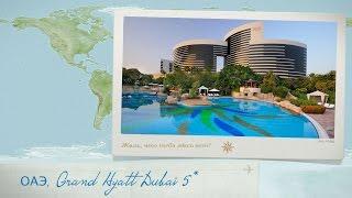 Отзыв об отеле Grand Hyatt Dubai 5* ОАЭ (Дубай)(Видео отзыв туристки об отеле Grand Hyatt Dubai 5* в Бур-Дубай (ОАЭ). Отель Grand Hyatt Dubai расположен посреди ландшафтного..., 2016-10-13T10:19:05.000Z)