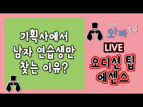 아이돌 기획사들이 오디션때 남자 연습생만 찾는 이유?   와빠TV