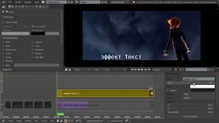 Видео-редактор Blender 27 - Вставка текста