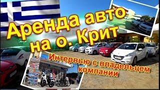 видео Страховка атомобилей в Греции