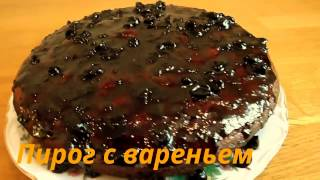 Cake with jam recipe . Пирог с вареньем. Вкусный пирог. Пошаговый рецепт.(with English subtitles recipe Cake with jam recipe cooking videos homemade baking recipe Ingredients: jam (any suitable, seedless) - 0.5 cups yogurt - 1 cup ..., 2017-02-10T11:30:03.000Z)