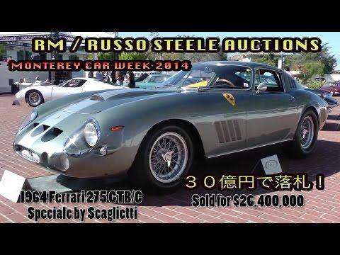 ルッソスティールオークション 2014年 RM Auction & Russo Steele Monterey Car Week