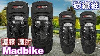 爵鎧行銷-madbike碳纖維 護膝 護肘 防摔護具 高品質 重機