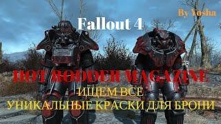Fallout 4. Гайд по уникальным краскам для брони. Все журналы Hot Rodder.