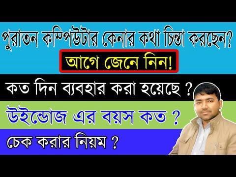 Computer Tips & Tricks (Your Laptop/desktop Birthday) In Bangla Tutorial.