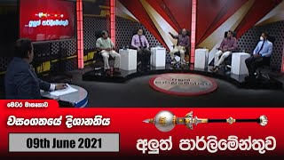 Aluth Parlimenthuwa | 09th June 2021 Thumbnail