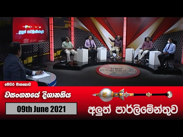 Aluth Parlimenthuwa | 09th June 2021
