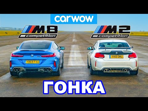 BMW M8 против M2: ГОНКА *Давид против Голиафа!*
