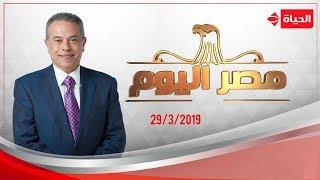 مصر اليوم - توفيق عكاشة | 29 مارس 2019 - الحلقة الكاملة