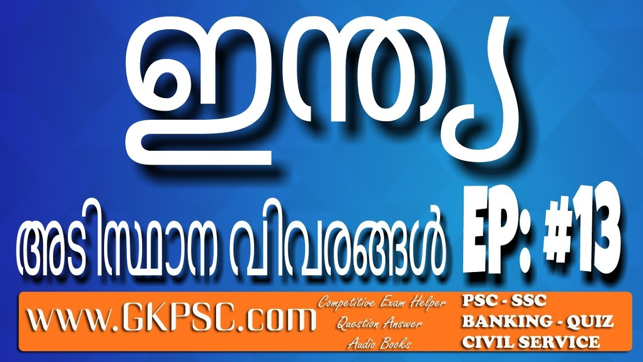 India Basic Knowledge GKPSC Question And Answer - Kerala PSC Coaching Class  Malayalam #13