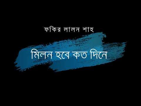 Milon Hobe Katodine - Bangla- Lalon Geeti