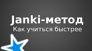 Janki-метод: Как быстрее и эффективнее учиться