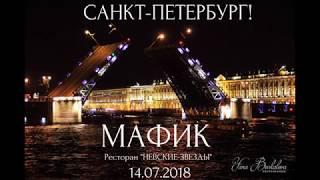 Санкт-Петербург! Мафик-14.07.2018
