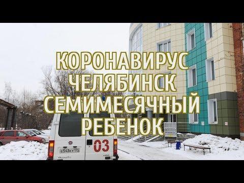 🔴 Один из заболевших коронавирусом в Челябинской области — семимесячный ребенок