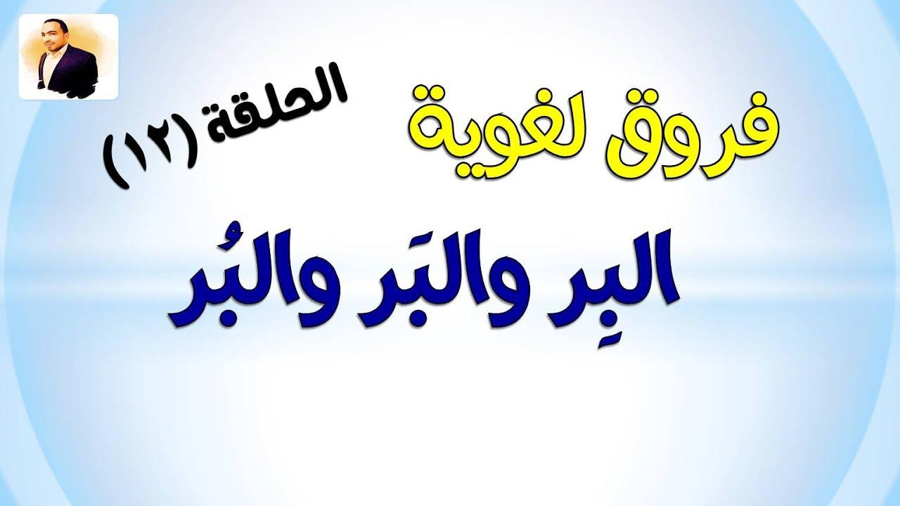 فروق لغوية الحلقة (12) | الفرق بين البِر والبَر والبُر ( معلومة مهمة الفرق بين بَر وبار ) .