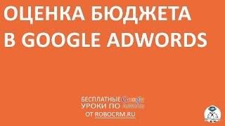 Урок 7: Оценка бюджета в Google.Adwords