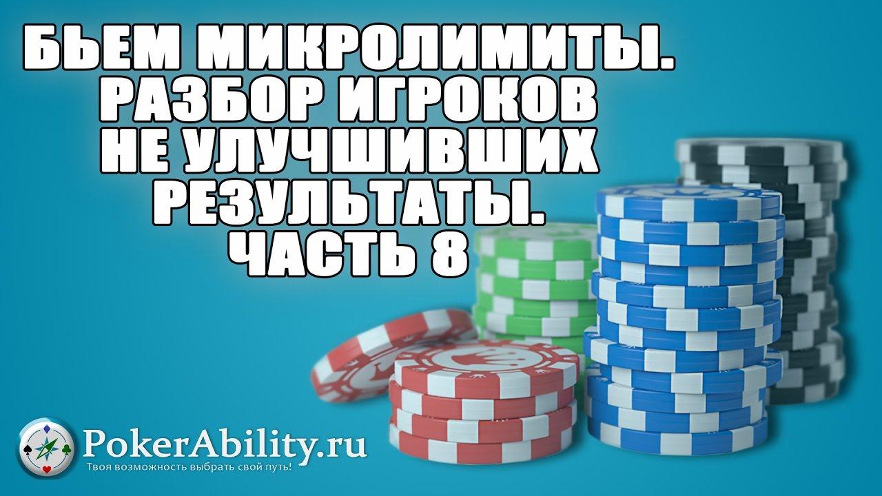 микролимиты покер