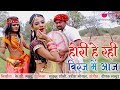 New Rajasthani Songs 2018 Holi Ho Rahi Hd Top Rajasthani Holi Songs Fagan Songs