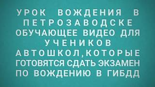 Трейлер|Урок вождения в Петрозаводске