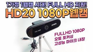 1가정 1웹캠 시대! FULL HD 웹캠 조이트론HD2…