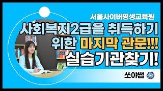 [서사평_쏘야쌤] 사회복지사를 취득하기 위한 마지막 관…