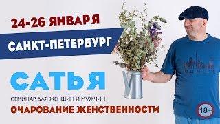 Сатья в Санкт Петербурге 24 26 января семинар Очарование женственности для женщин и мужчин