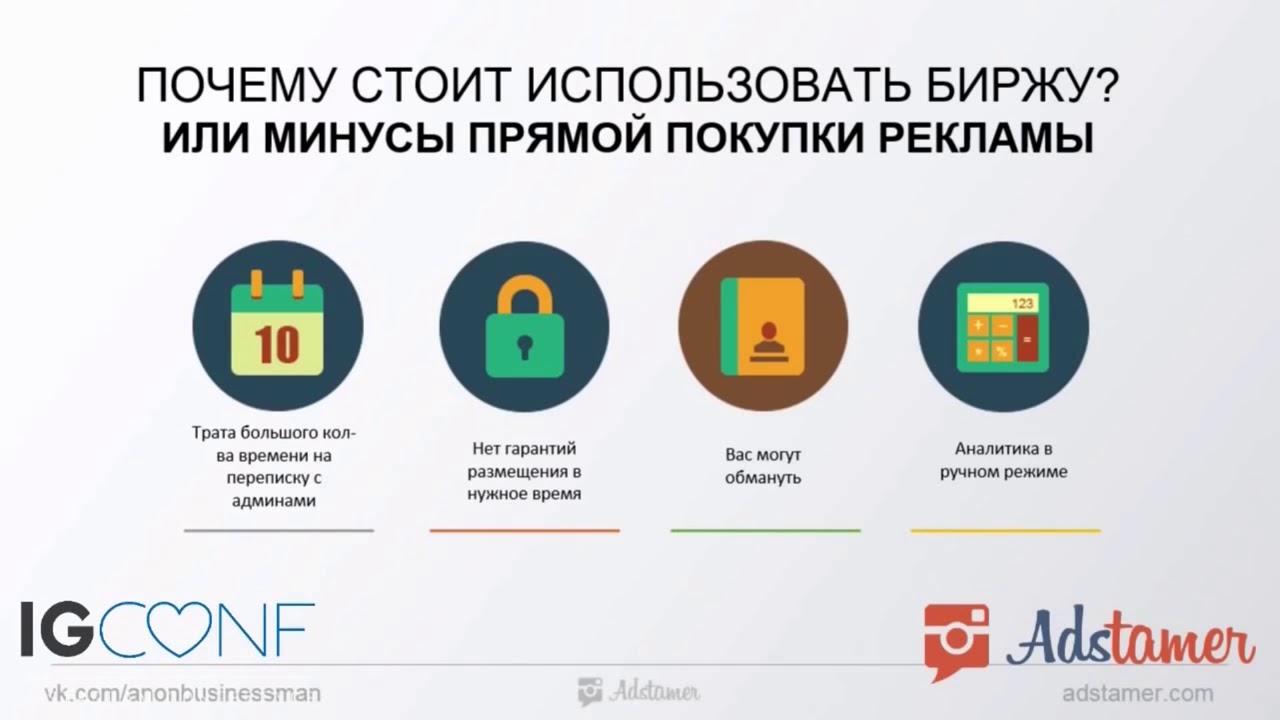 Арбитраж трафика через инстаграм  Аноним  IGCONF