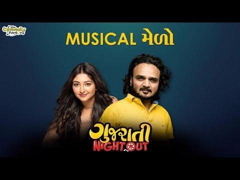 Musical Melo Ft. Parthiv Gohil & Bhoomi Trivedi || Gujarati Night Out 2018