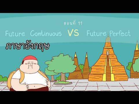 Future Continuous VS Future Perfect Tense ตอนที่ 11 ภาษาอังกฤษ ป.4 - ม.6