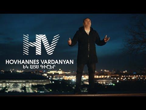 Hovhannes Vardanyan - EK AYS GISHER
