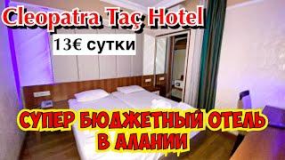 СУПЕР БЮДЖЕТНЫЙ АПАРТ ОТЕЛЬ В АЛАНИИ ВСЕГО 13 ЗА КВАРТИРУ CLEOPATRA TAÇ HOTEL