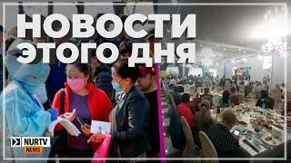 Жесткий карантин могут вернуть в Казахстане и свадебный банкет в карантин: Новости дня