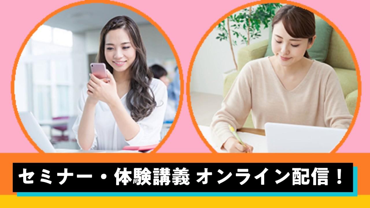 TAC/Wセミナー「動画チャンネル」で公開セミナー・体験講義などをオンライン配信!