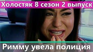 Холостяк 8 сезон 2 выпуск (16.03.2018) | Кто покинул проект