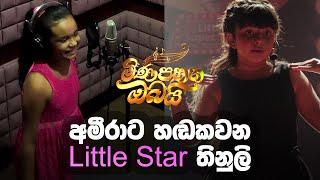 අමීරාට හඬකවන Little Star තිනුලි Thumbnail