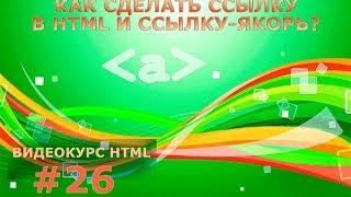 Видео урок: Как сделать ссылку в HTML и ссылку-якорь? Гиперссылки и ссылка-якорь в HTML.#26