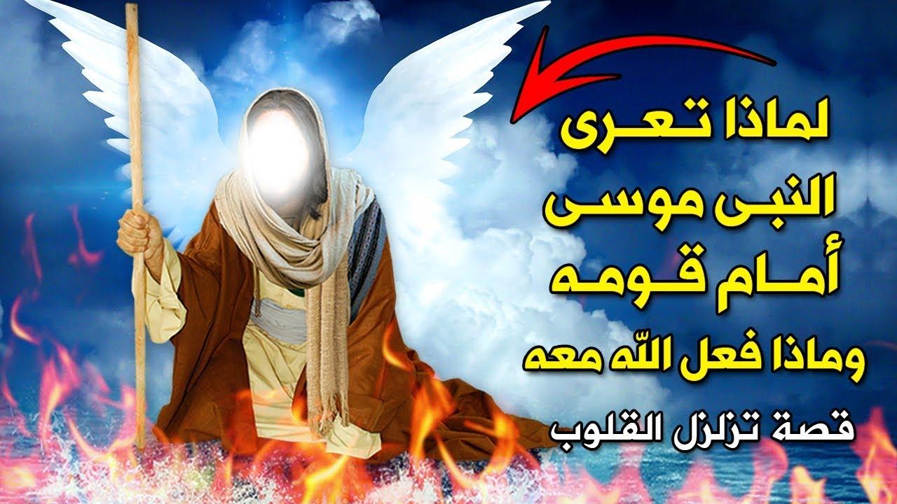 قصة الحجر الذى سرق ملابس النبي موسي وجعله يتعري أمام قومه فماذا فعل معه الله ستبكى Youtube Pandora Screenshot Art Pandora