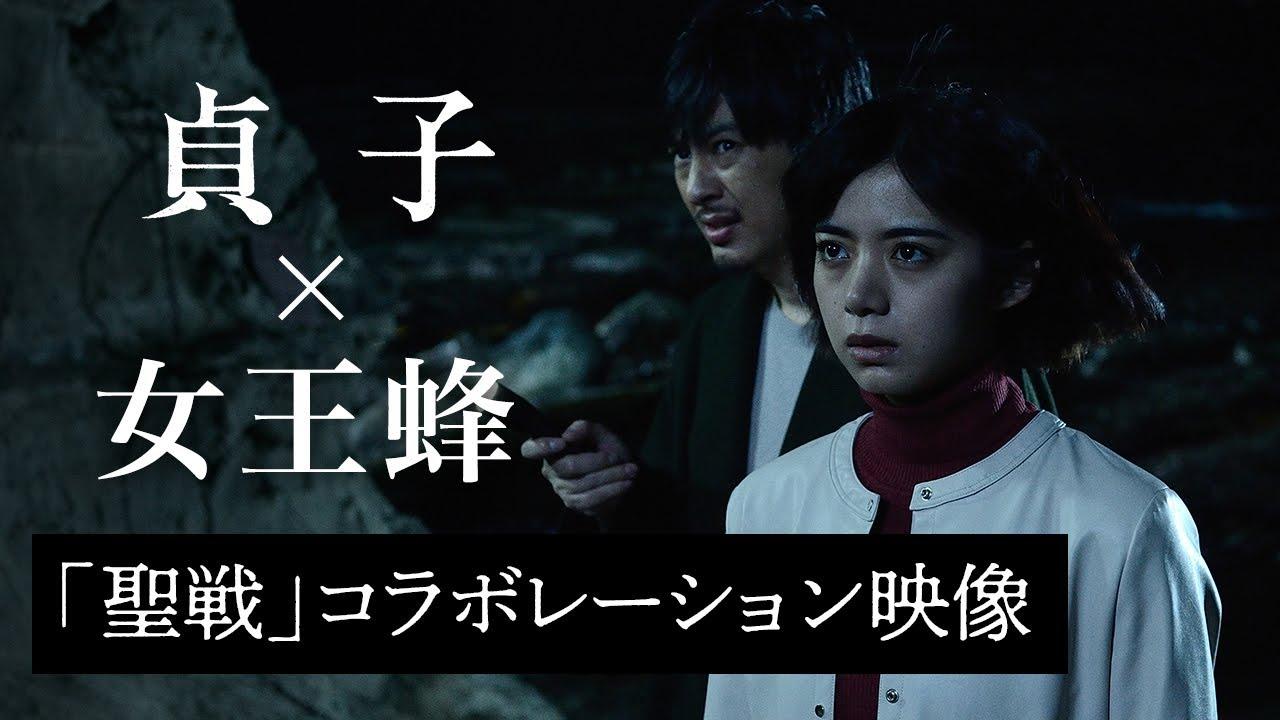 「貞子」×女王蜂「聖戦」コラボレーション映像