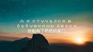 Rauf & Faik《колыбельная》中译歌词