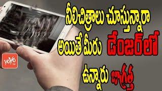 నీలిచిత్రాలు చూస్తున్నారా అయితే మీరు డేంజర్ లోఉన్నారు Smartphones are Infected with Virus | YOYO TV