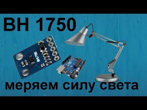 Урок по Arduino. Датчик освещенности BH1750. Измеряем силу света