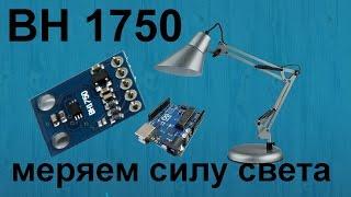 Урок по Arduino. Датчик освещенности BH1750. Измеряем силу света(В данном уроке по Arduino, я покажу как просто можно измерять силу света при помощи датчика освещенности BH1750...., 2016-06-07T10:00:02.000Z)