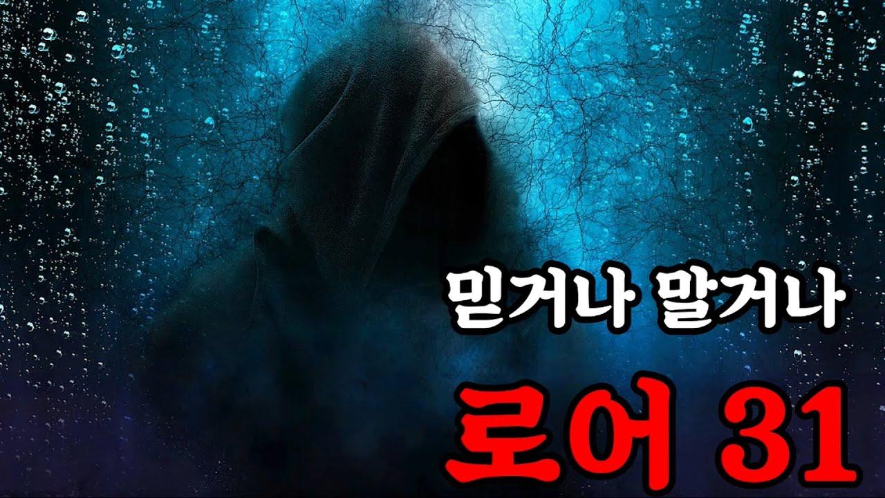 [도시괴담] 믿거나 말거나 로어 모음 -31- / 공포라디오 / 무서운이야기 / 괴담 / ASMR