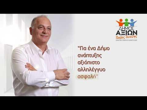 Για ένα Δήμο ανάπτυξης, αξιόπιστο, αλληλέγγυο, ασφαλή