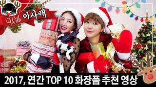 With 이사배🎄2017년 연간 TOP 10 화장품 추천! (품절주의) 막장 선물 뜯기 게임 | SSIN