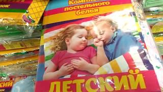 СИМА-ЛЕНД ОБЗОР/детское постельное белье