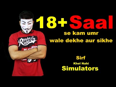 18  Umr wale is video ko jarur dekhe | Sirf Khel Nahi Simulators Hote Hai isse kayi kaam