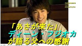 「あさが来た」ディーン・フジオカが語る父への感謝 【人気動画】 Girls...